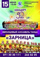 Юбилейный концерт ансамбля танца
