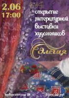 Открытие литературной выставки художников