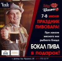 Праздник пивовара