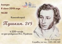 Кинолекторий «Пушкин 215»