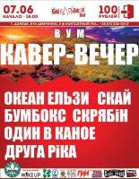 Вечер украинской музыки