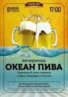 Океан пива