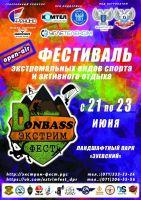 Донбасс Экстрим Фест 2019