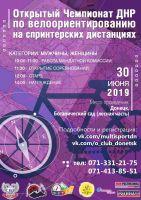 Открытый чемпионат ДНР по велоориентированию