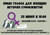 Право голоса для женщин: История суфражисток