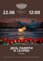 Благотворительный концерт, посвященный дню памяти и скорби