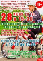 Соревнования по фигурному вождению велосипедов