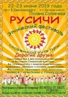 Фестиваль славянской культуры Русичи