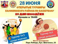 Открытые турниры Калининского района по баскетболу
