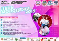 День молодежи 2019