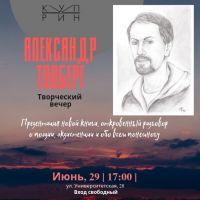 Александр Товберг. Творческий вечер