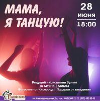 Мама, я танцую