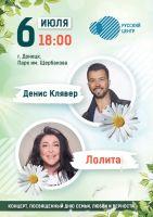 Лолита и Денис Клявер
