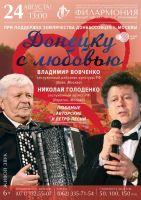 Донецку с любовью