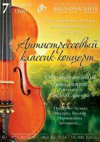 Анитистресовый классик-концерт