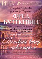 Венский вечер с оркестром