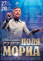 Золотые хиты гранд-оркестра Поля Мориа