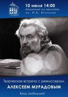 Творческая встреча с режиссером Алексеем Мурадовым