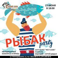 Рыбак-party