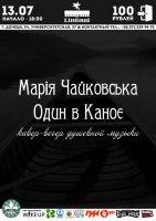 Мария Чайковская и Один в каноэ