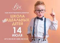 Курс всестороннего развития ребенка