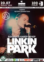 Большой кавер-вечер Linkin Park