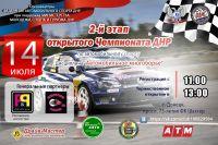 Второй этап открытого Чемпионата ДНР по автомобильному спорту