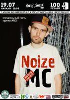 Кавер-вечер Noize MC