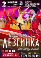 Ансамбль танца Дагестана