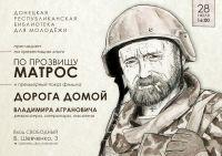 Презентация книги «По прозвищу «Матрос» и фильма «Донбасс. Дорога домой»