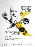 П.И.Чайковский. Музыкальный салон