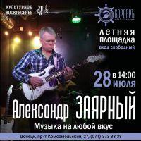 Александр Заярный