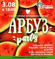 Арбуз-party
