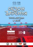 Сезон варенья: Pool Of Jam & Anci