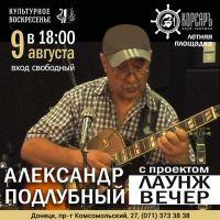 Александр Подлубный