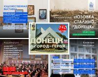 Цикл мероприятий к 150-летию Донецка и Дню шахтера