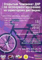 Открытый Чемпионат ДНР по велоориентированию на спринтерских дистанциях