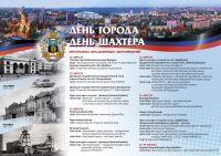 Програама праздничных мероприятий, посвященных Дню города и Дню шахтера