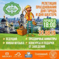 Репетиция празднования Дня города и Дня шахтера