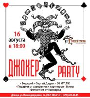 Джокер-party