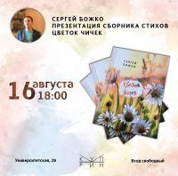 Сергей Божко. Презентация сборика стихов