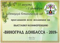 Виноград Донбасса – 2019