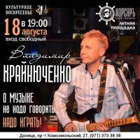 Владимир Крайнюченко
