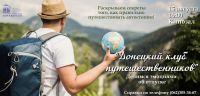 Донецкий клуба путешественников