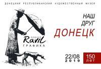 Мой круг Донецк. Выставка работ Равиля Акмаева