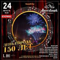 День города. 150 лет