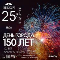 День города - 150 лет
