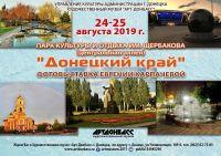 Фотовыставка «Донецкий край»