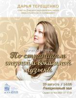 По страницам оперной и вокальной музыки