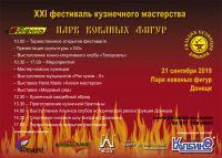 ХХI международный фестиваль кузнечного мастерства